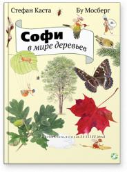 Софи в мире деревьев. Стефан Каста. Изд-во Белая ворона