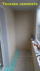 Укладка ламината на Лоджию, Балкон, Комнату, КИЕВ
