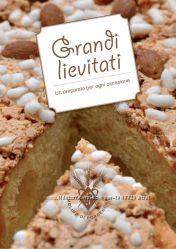 Продам итальянскую смесь GRANDI LIEVITATI для приготовления Панетонне