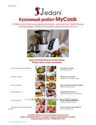 Mycook инновационный кухонный робот  экономия времени здоровое питание