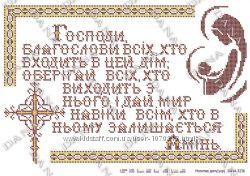 СХеми ікон для вишивки бісером або нитками