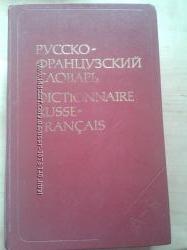 Русско-французский словарь 50 000 слов