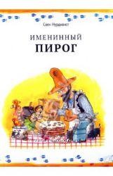 Серия о Петсоне и Финдусе на русском языке