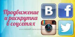 Продвижение, раскрутка instagram инстаграм, facebook