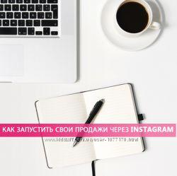 Продвижение, раскрутка инстаграм instagram фейсбук