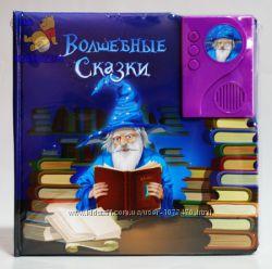 Книга книжка Волшебные сказки музыкальная говорящая интерактивная