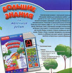 Книга книжка Знания обучающая развивающая говорящая интерактивная с экраном