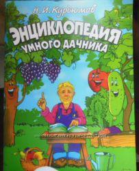 Книга Энциклопедия умного дачника