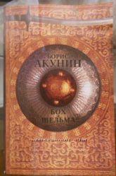 Книга Бох и шельма Б. Акунин