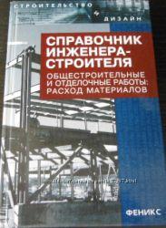Набор справочников  строителя
