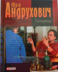 Таємниця мемуарний роман, автор Юрій Андрухович