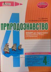 Природознавство, 4 клас-зошит до підручника 2015 р.