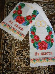 Свадебный рушник  вишитый крестиком, новый