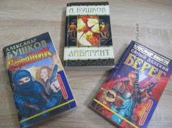 Книги, детективы, приключения Бушков, Кивинов, Незнанский