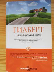 Любовный роман Элизабет Гилберт, Вероник Олми, Дженни Даунхэм
