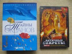 Сборник DVD. Научно-популярные фильмы.