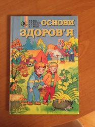 Учебник Основи здоровя Бібік, Бойченко 3 клас