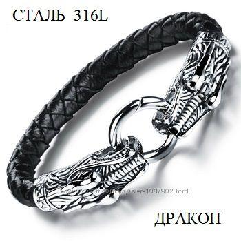Мужской кожаный браслет Дракон сталь 316L