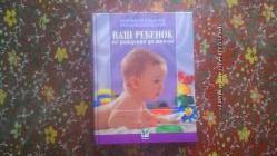 Книга энциклопедия Ваш ребенок от рождения до школы