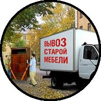 Помогу вывезти старую мебель Утилизация