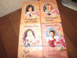 Серия книг Виктории Холт