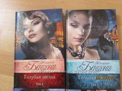 Жюльетта Бенцони, книги из серииХромой из Варшавы