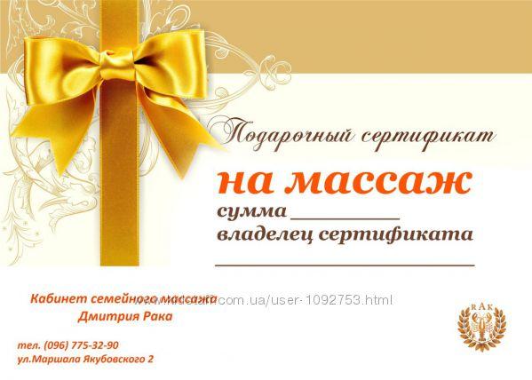 Подарочный сертификат на массаж - лучший подарок к любому празднику. - KidStaff