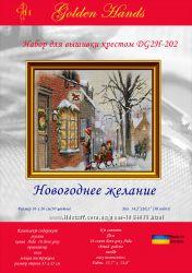 Набор для вышивки крестом Новогоднее желание