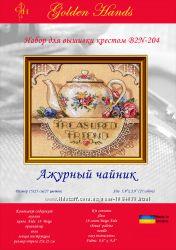 Набор для вышивки крестом Ажурный чайник