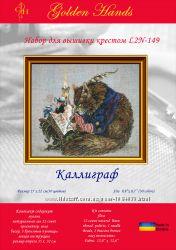 Набор для вышивки крестом Каллиграф