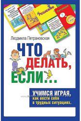 Петрановская Психологическая игра для детей Что делать если Ч1 Акция -30