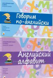 Школа 7 гномов Английский язык в играх Акция -30 от цены