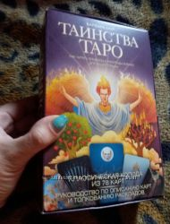 Новый подарочный набор карты Таро и книга Барбара Мур Таинства Таро