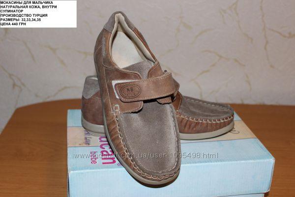 Туфли для мальчика  3fed61a9b66fb