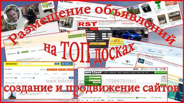 Размещение объявлений на Топ  досках Украины
