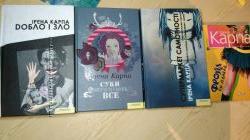 Книги Ірени Карпи