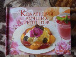 Продам книгу Коллекция лучших рецептов