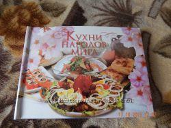 Продам книгу Кухни народов мира