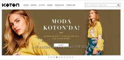 Турция. Выгодные условия покупки с Koton