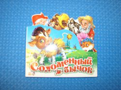 Срочно распродажа новых детских книжек