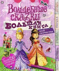 Подарочные книги - Серии книжек-игрушки раскраски, наклейки, творчество