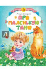 Издательство Махаон. Детские книги. Серия Для самых маленьких