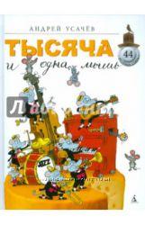 Распродажа Махаон детские книги, сказки детям, букварь