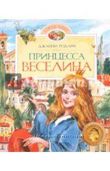 Распродажа Махаон детские книги, сказки, серия Город чудес