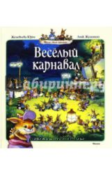 Низкие цены Махаон детские книги, Жили были кролики