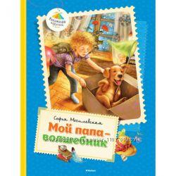 Из-во Махаон детские книги, сказки детям, серия Книжная карусель