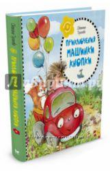Распродажа из-во Махаон детские книги, сказки, серия Малышам о хорошем