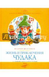 Из-во Махаон детские книги, серия Домашняя библиотека школьника