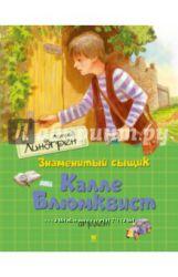 Из-во Махаон детские книги, мировая лит-ра, серия Астрид Линдгрен