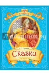 Из-во Махаон детские книги, серия Золотая коллекция детства